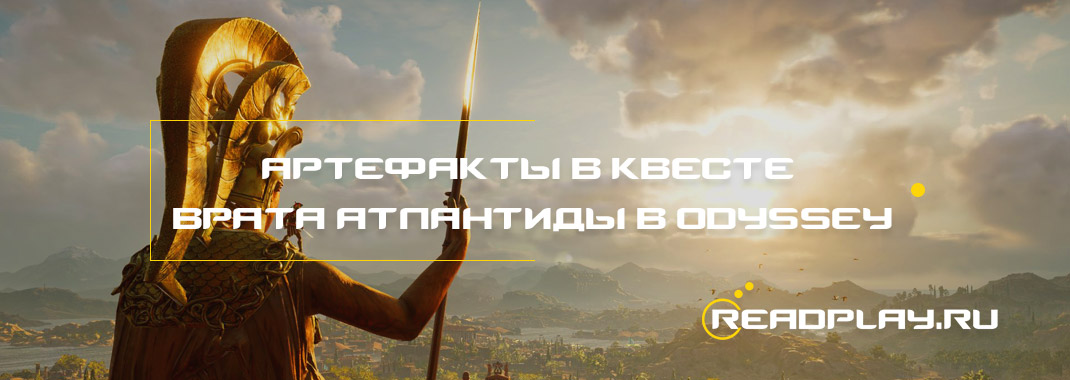 Артефакты Врата Атлантиды в Assassin's Creed Odyssey