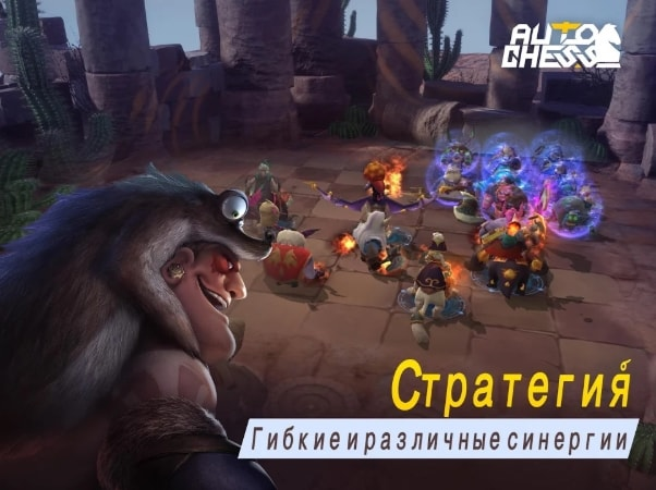 Auto Chess на Андроид и ИОС (Читы)