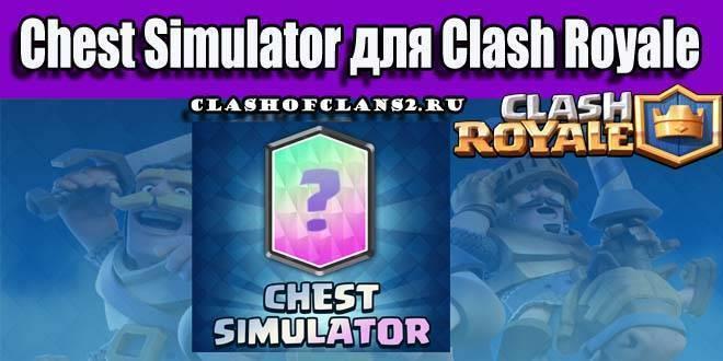 Chest Simulator для Clash Royale