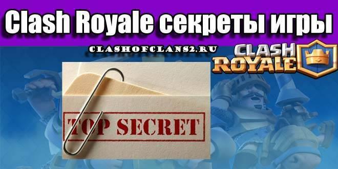 Clash Royale секреты игры