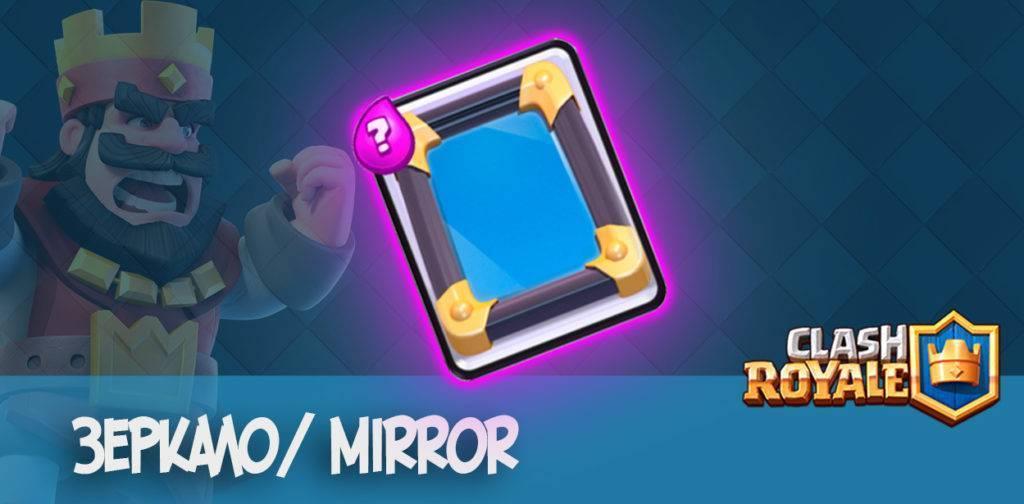 Clash Royale зеркало