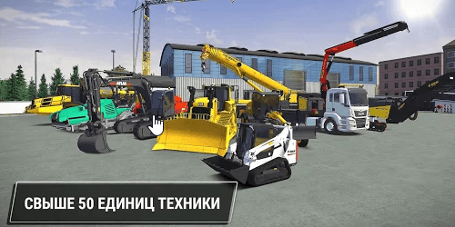 Construction Simulator 3 на Андроид. Коды на Деньги