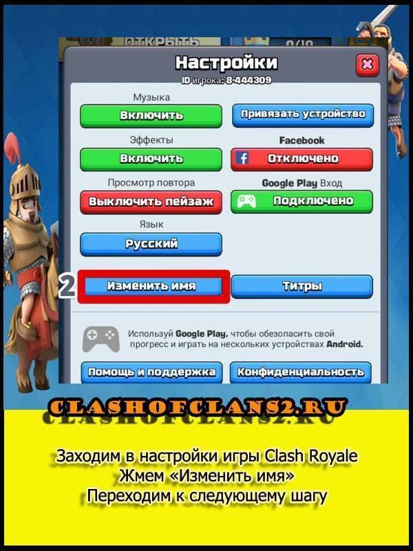 Цветной ник в Clash Royale