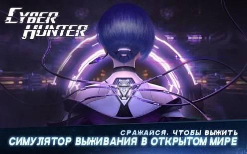 Cyber Hunter на Android & IOS. Много Денег и не только