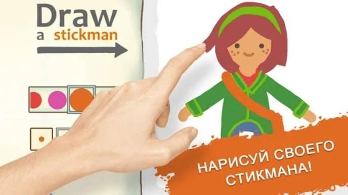 Draw a Stickman: EPIC 2 — Полная версия на Android & IOS