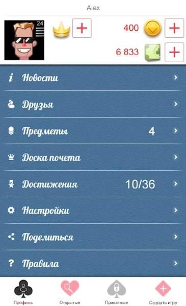 Дурак Онлайн на Андроид и ИОС (Много Денег)