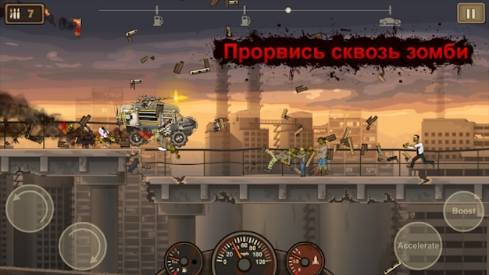 Earn to Die 2 — Деньги на Android & IOS