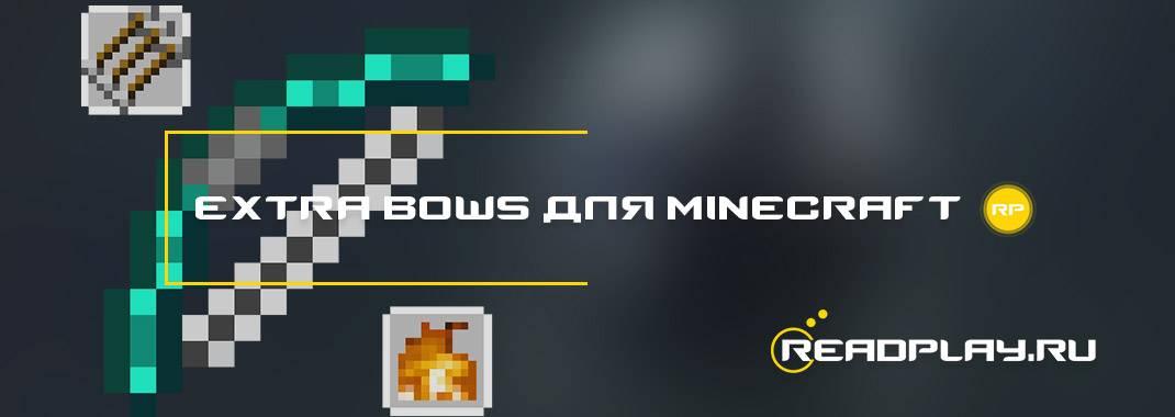 Extra Bows - новые луки / 1.14.3 / 1.12.2