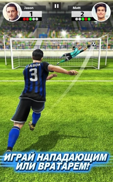 Football Strike — Много Денег и Баксов на Android & IOS