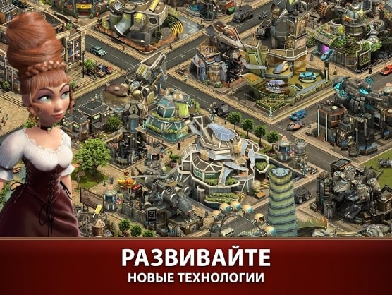 Forge of Empires 2019 на Android & IOS. Бесплатные Читы