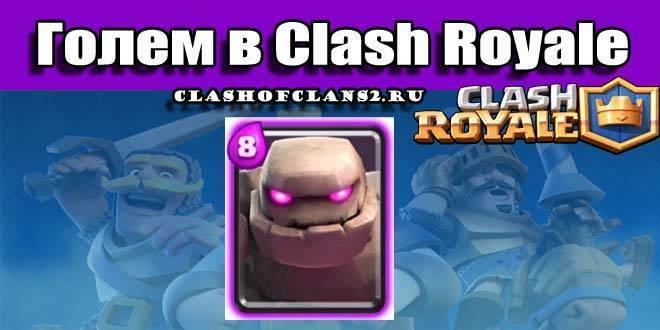 Голем в Clash Royale