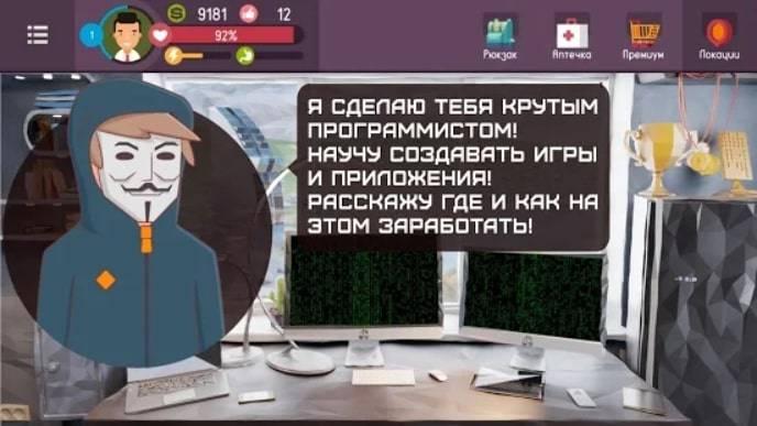 Хакер — симулятор жизни, смартфон, магнат, бомжара на Андроид (Много Денег)