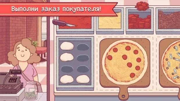 Хорошая пицца, Отличная пицца — Много Денег на Андроид
