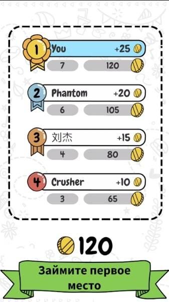 Игра Draw it на Android & IOS (Секретные Коды)