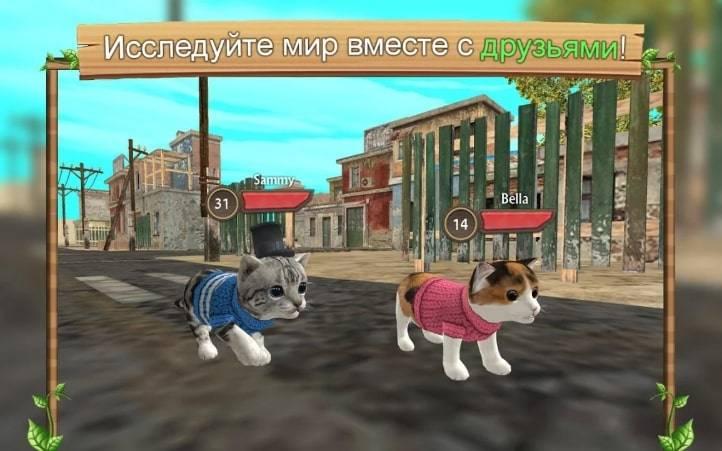 Игра Симулятор Кошки Онлайн на Андроид (Много Денег)