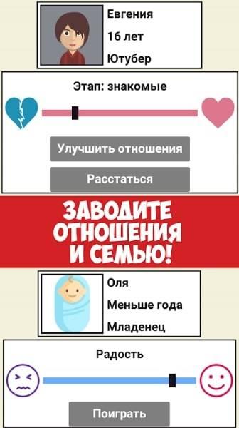 Игра Симулятор жизни Ютубера на Андроид (Много Денег)