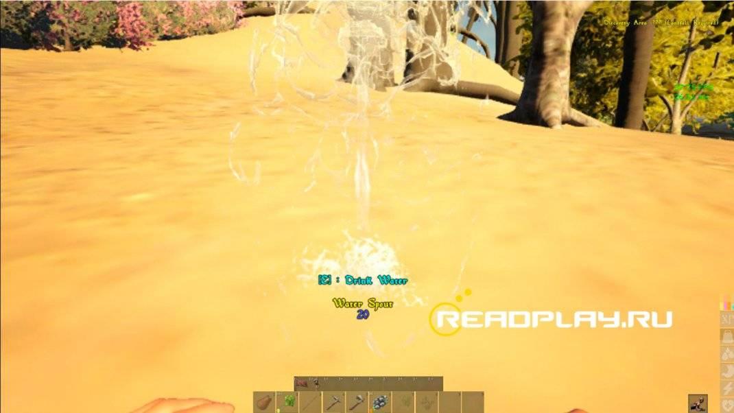 Как найти воду в Atlas