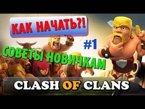 Как правильно развиваться в Clash of Clans