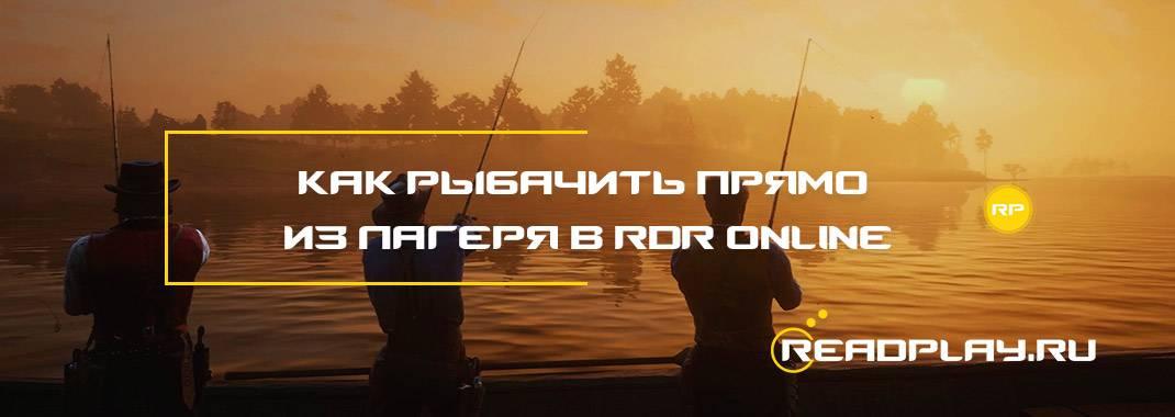 Как рыбачить прямо из лагеря в Red Dead Redemption Online