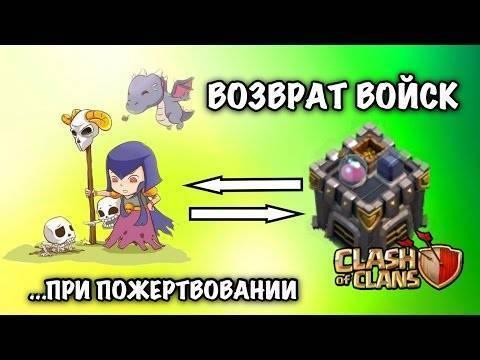 Как создать и назвать клан в Clash Of Clans