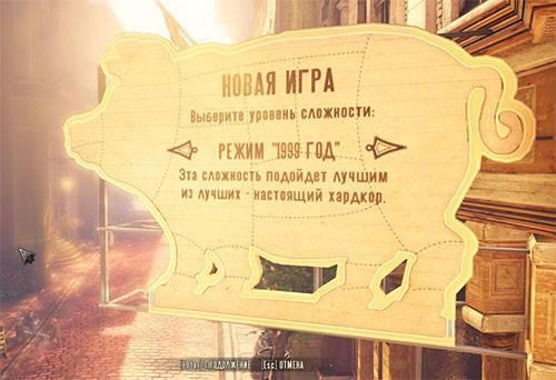 Коды для BioShock Infinite