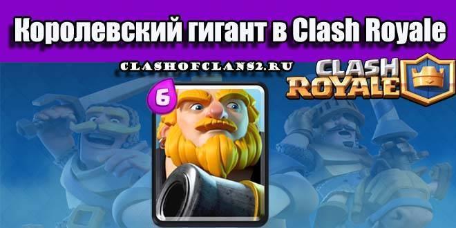 Королевский гигант в Clash Royale