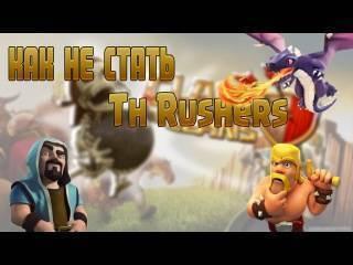 Кто такие Тх-рашеры в Clash of Clans