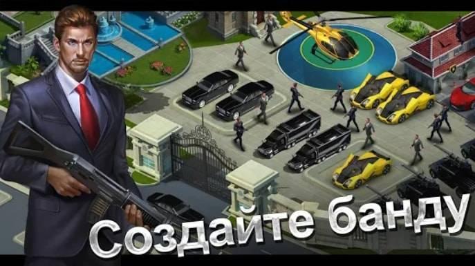 Mafia City (Много Денег и Золота) на Android & IOS