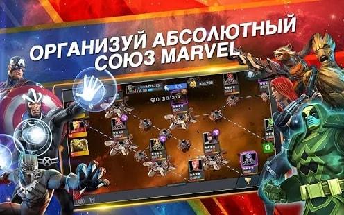Марвел: Битва чемпионов — Много Денег и Кристаллов