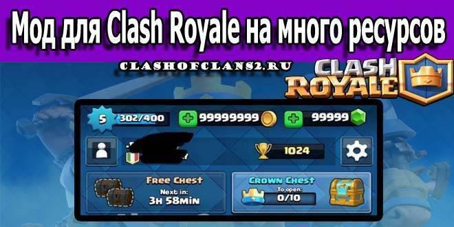 Мод для Clash Royale на много ресурсов