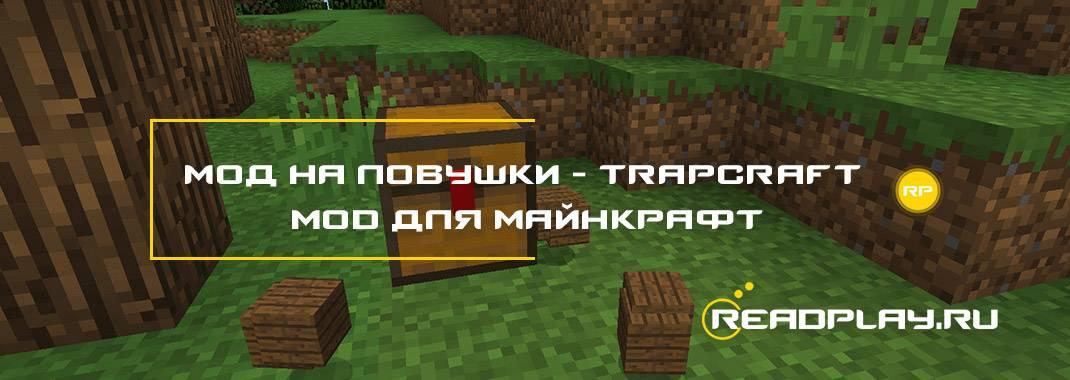 Мод на ловушки - TrapCraft mod для майнкрафт