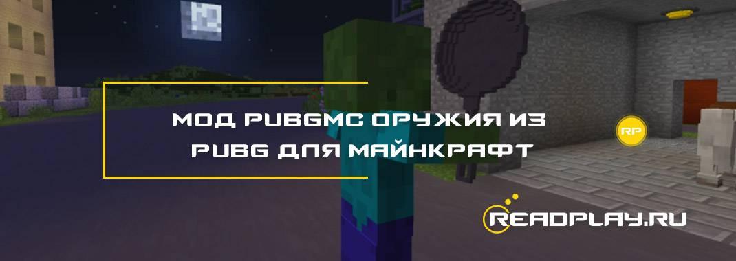 Мод pubgmc оружия из pubg для майнкрафт 1.12.2