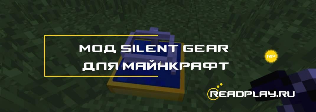 Мод Silent Gear для майнкрафт 1.14.3 / 1.14.2 / 1.13.2 / 1.12.2