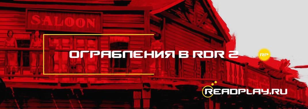 Ограбления в Red Dead Redemption 2