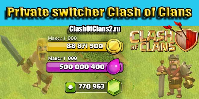 Private switcher Clash of Clans