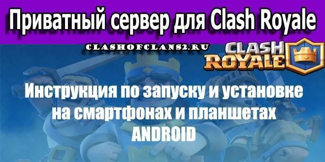 Приватный сервер для Clash Royale на Android