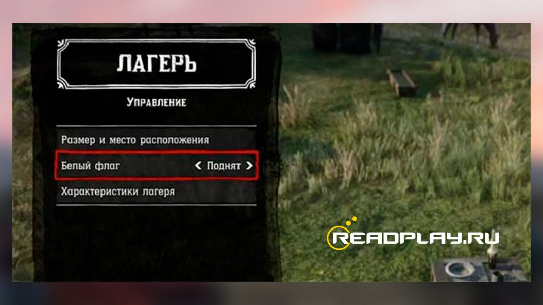 PvP в Red Dead Redemption Online