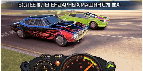 Racing Classics на Андроид. Коды на Деньги, Бесплатно