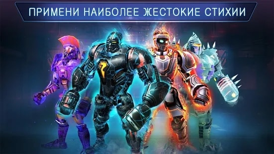 Real Steel Boxing Champions (Много Денег) на Android