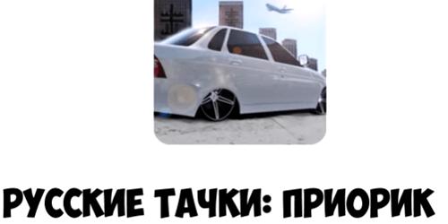 Русские Тачки Деньги. Коды на Андроид, Бесплатно