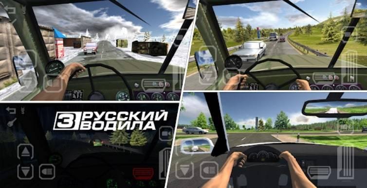 Русский Водила 3: В Крым на Андроид и IOS (Читы)