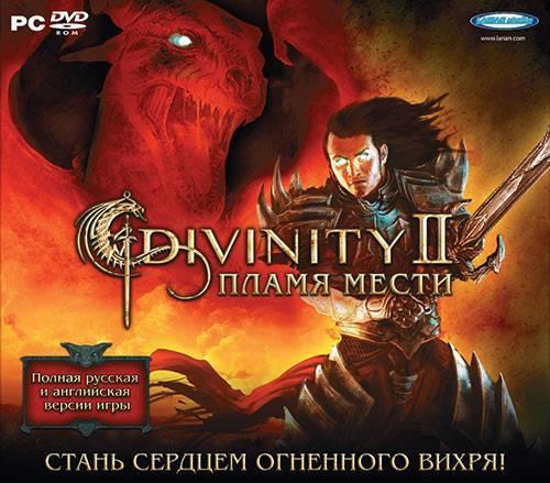 Сохранение для Divinity 2: The Dragon Knight Saga, сохранения Divinity 2: The Dragon Knight Saga
