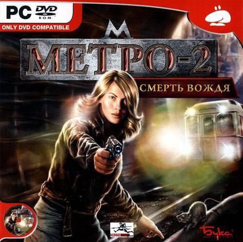 Сохранение для Метро-2: Смерть вождя, сохранения Метро-2: Смерть вождя