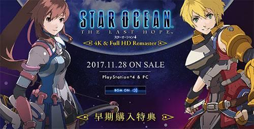 Сохранение для Star Ocean: The Last Hope - 4K & Full HD Remaster, сохранения Star Ocean: The Last Hope - 4K & Full HD Remaster