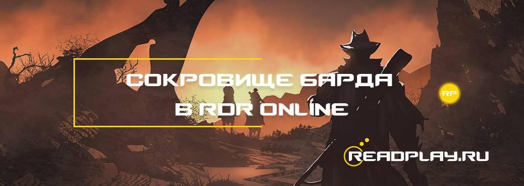 Сокровище Барда в Red Dead Redemption Online