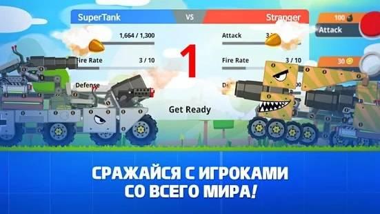 Супер битва танков — Много Денег и Кристаллов на Android & IOS