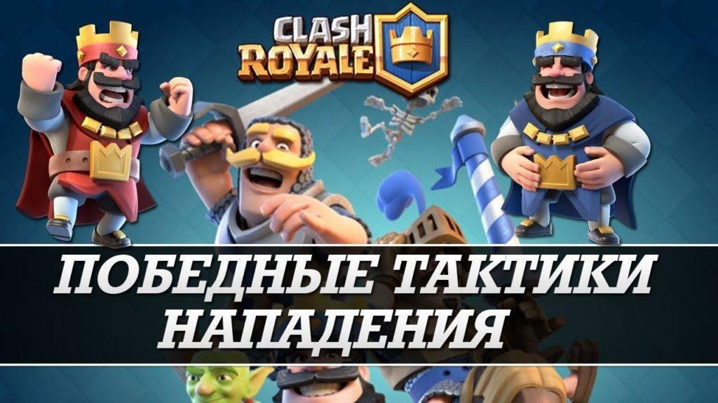 Тактика нападения в Clash Royale