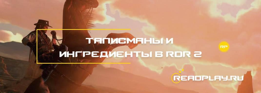 Талисманы и ингредиенты в Red Dead Redemption 2