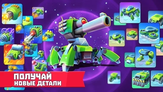 Tanks A Lot — Много Денег и Аметистов на Android & IOS