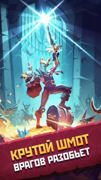 The Mighty Quest for Epic Loot на Android & IOS (Деньги + Алмазы)